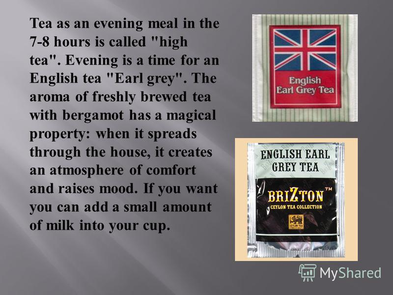 Tea as an evening meal in the 7-8 hours is called