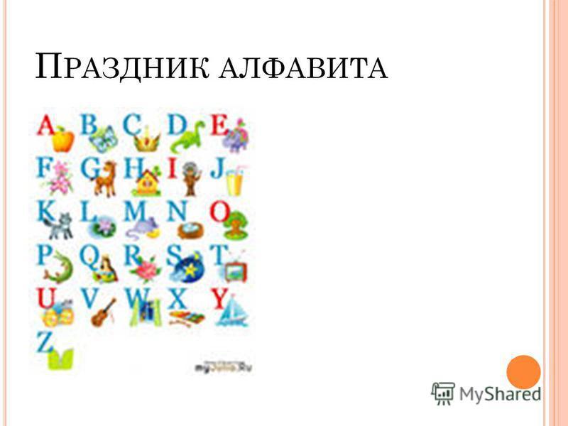 П РАЗДНИК АЛФАВИТА