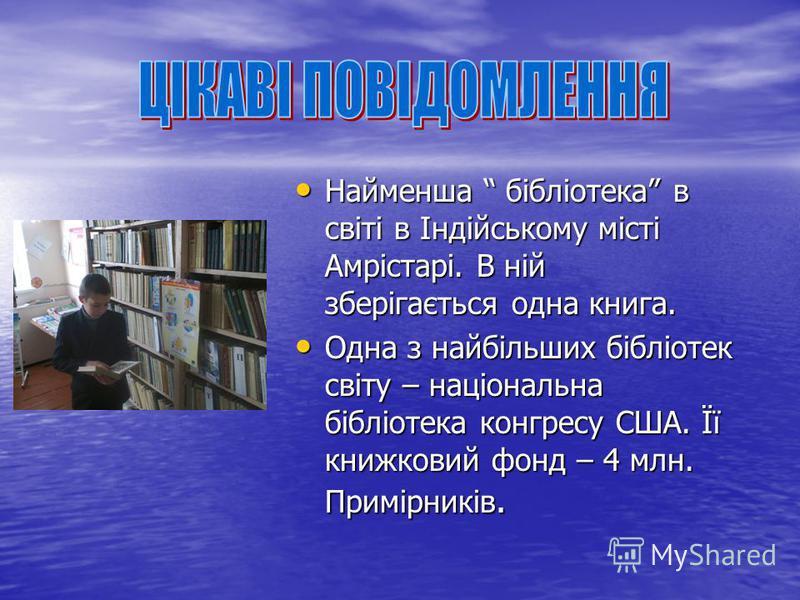 Найменша бібліотека в світі в Індійському місті Амрістарі. В ній зберігається одна книга. Найменша бібліотека в світі в Індійському місті Амрістарі. В ній зберігається одна книга. Одна з найбільших бібліотек світу – національна бібліотека конгресу СШ
