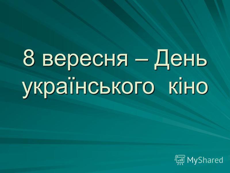 8 вересня – День українського кіно