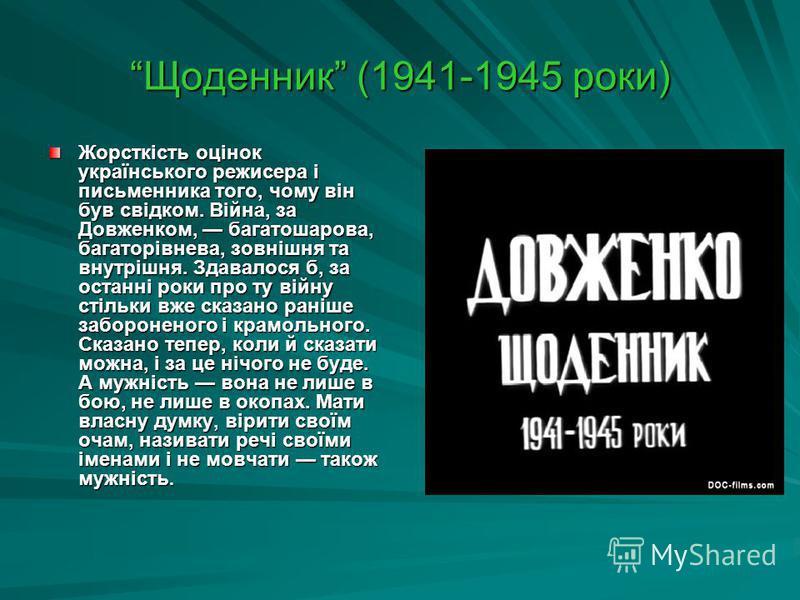 Щоденник (1941-1945 роки)Щоденник (1941-1945 роки) Жорсткість оцінок українського режисера і письменника того, чому він був свідком. Війна, за Довженком, багатошарова, багаторівнева, зовнішня та внутрішня. Здавалося б, за останні роки про ту війну ст