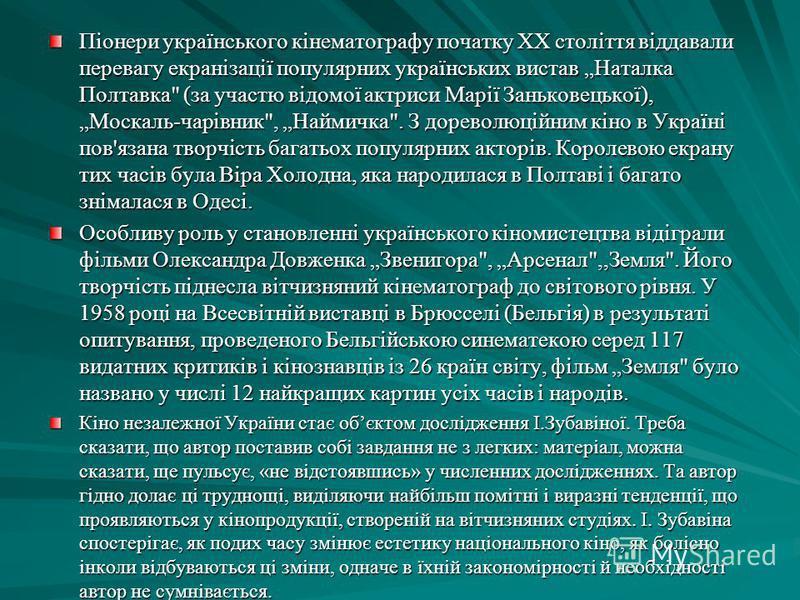 Піонери українського кінематографу початку XX століття віддавали перевагу екранізації популярних українських вистав Наталка Полтавка