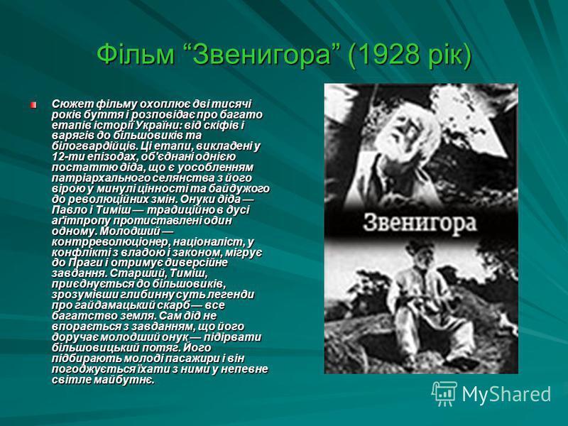 Фільм Звенигора (1928 рік) Сюжет фільму охоплює дві тисячі років буття і розповідає про багато етапів історії України: від скіфів і варягів до більшовиків та білогвардійців. Ці етапи, викладені у 12-ти епізодах, об'єднані однією постаттю діда, що є у