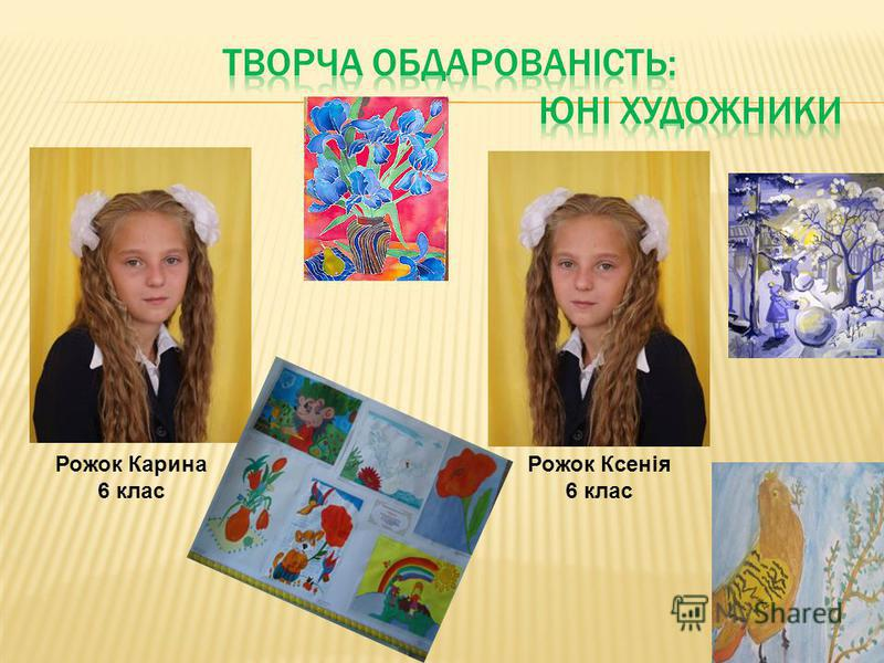 Рожок Карина 6 клас Рожок Ксенія 6 клас
