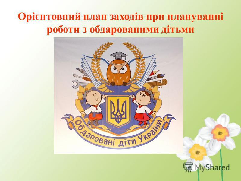 Орієнтовний план заходів при плануванні роботи з обдарованими дітьми