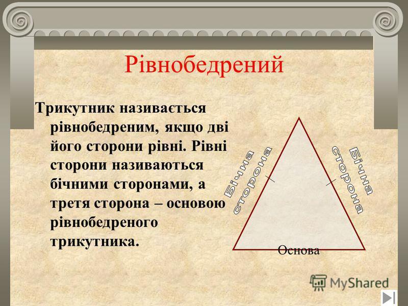 Рiвнобедрений Трикутник називається рівнобедреним, якщо дві його сторони рівні. Рівні сторони називаються бічними сторонами, а третя сторона – основою рівнобедреного трикутника. Основа