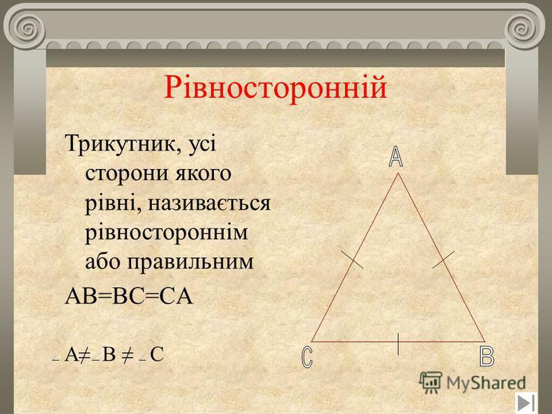 Рiвностороннiй Трикутник, усі сторони якого рівні, називається рівностороннім або правильним AB=BC=CA A B C