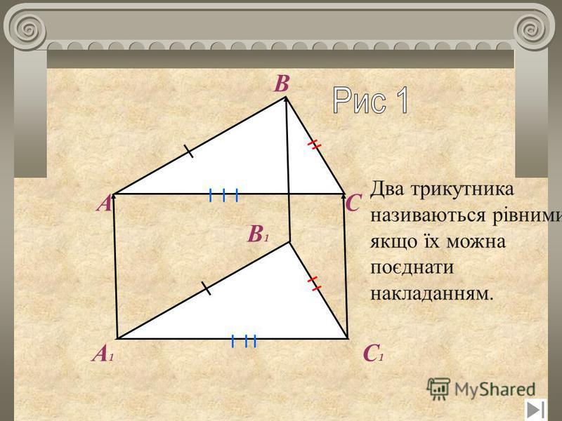 А А1А1 В1В1 В С С1С1 Два трикутника називаються рівними якщо їх можна поєднати накладанням.