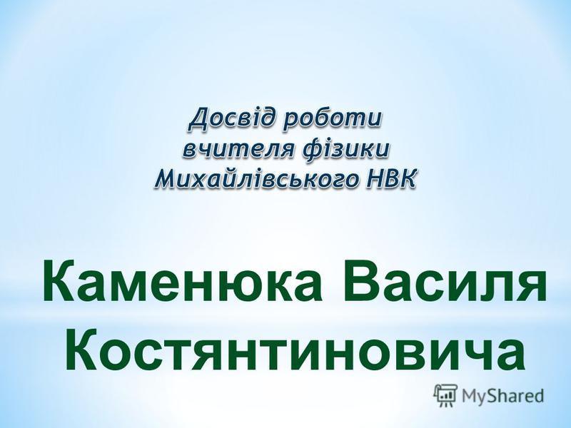 Каменюка Василя Костянтиновича