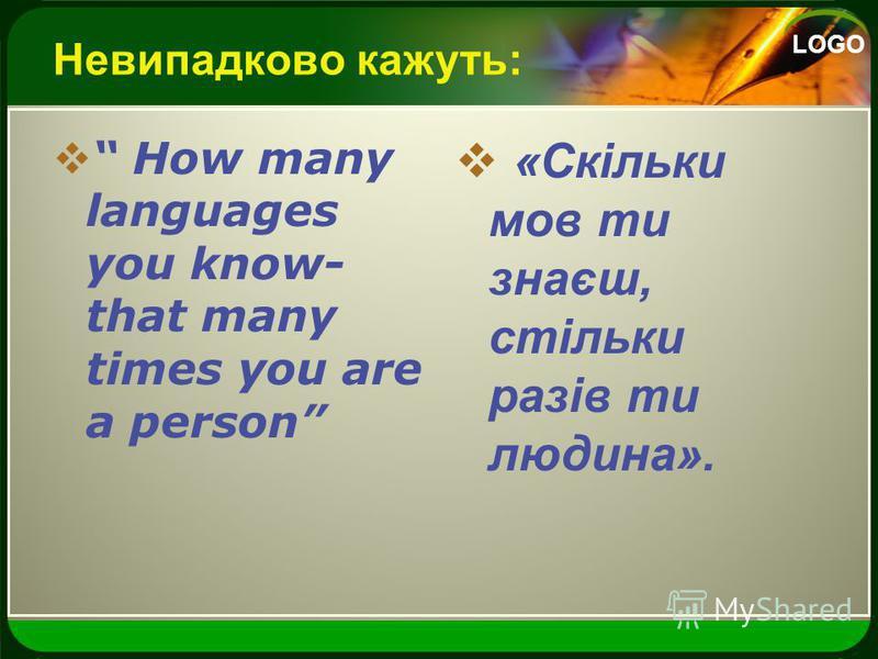 LOGO Невипадково кажуть: How many languages you know- that many times you are a person «Скільки мов ти знаєш, стільки разів ти людина».
