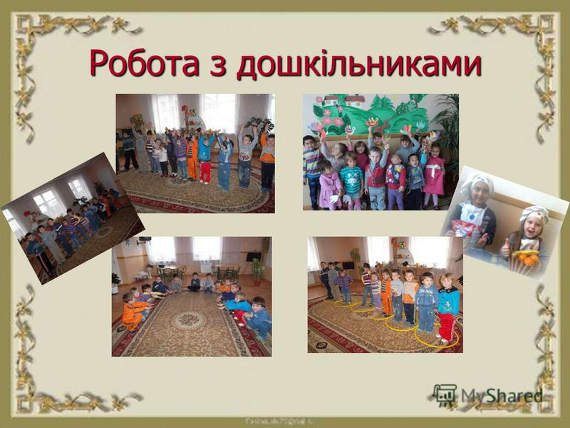 Робота з дошкільниками