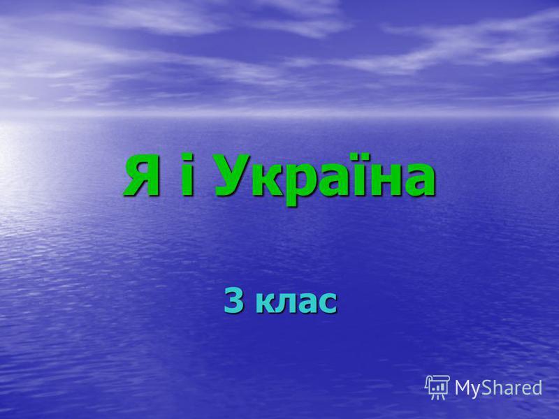 Я і Україна 3 клас