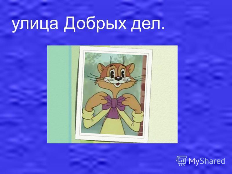улица Добрых дел.