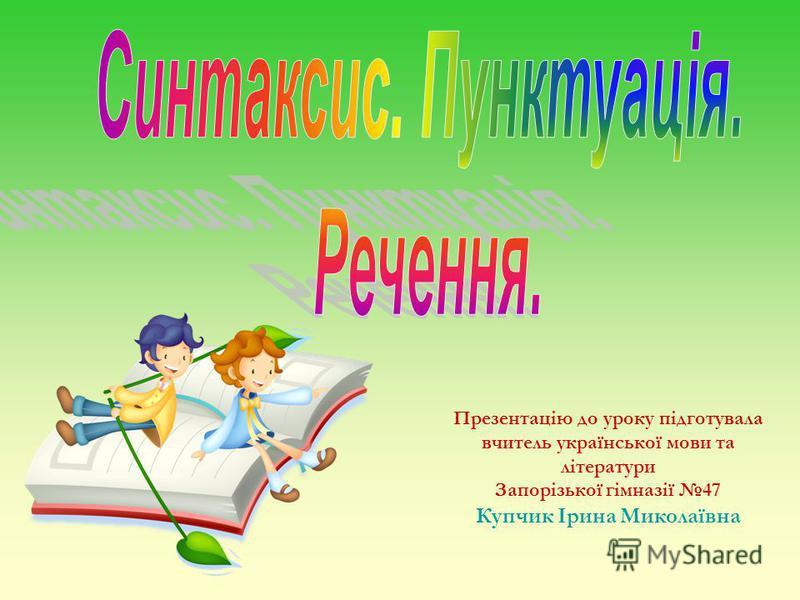 Презентацію до уроку підготувала вчитель української мови та літератури Запорізької гімназії 47 Купчик Ірина Миколаївна