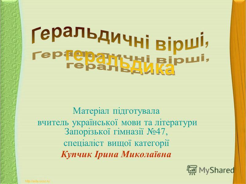 Матеріал підготувала вчитель української мови та літератури Запорізької гімназії 47, спеціаліст вищої категорії Купчик Ірина Миколаївна
