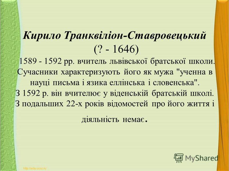 Кирило Транквіліон-Ставровецький (? - 1646) 1589 - 1592 рр. вчитель львівської братської школи. Сучасники характеризують його як мужа