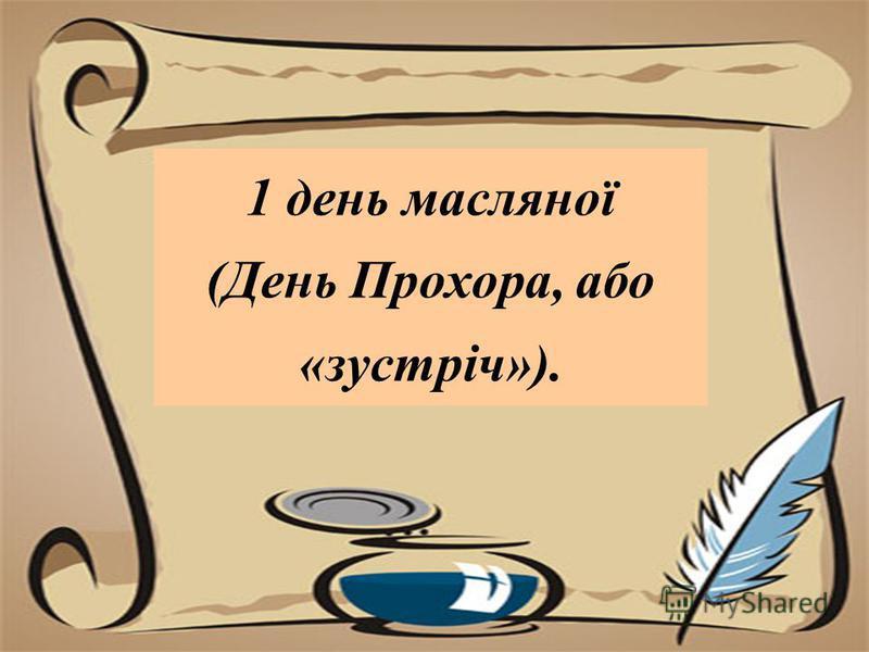 1 день масляної (День Прохора, або «зустріч»).