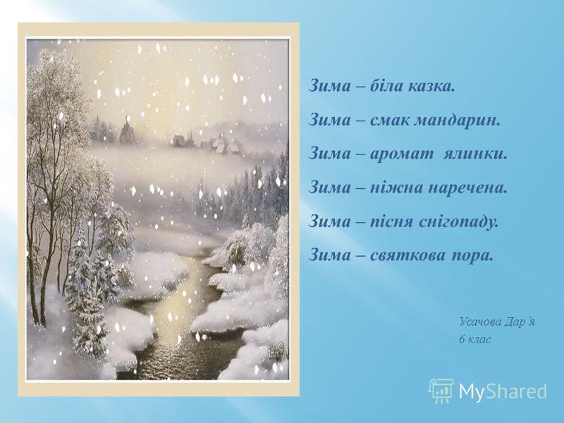 Зима – біла казка. Зима – смак мандарин. Зима – аромат ялинки. Зима – ніжна наречена. Зима – пісня снігопаду. Зима – святкова пора. Усачова Дар я 6 клас