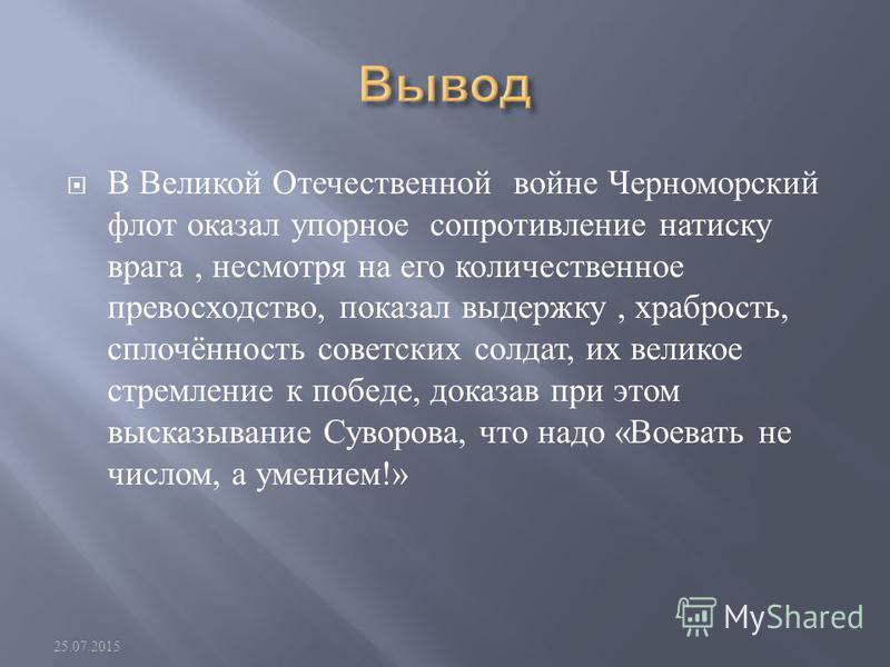 25.07.2015 Памятник защитникам г. Новороссийска в ВОВ