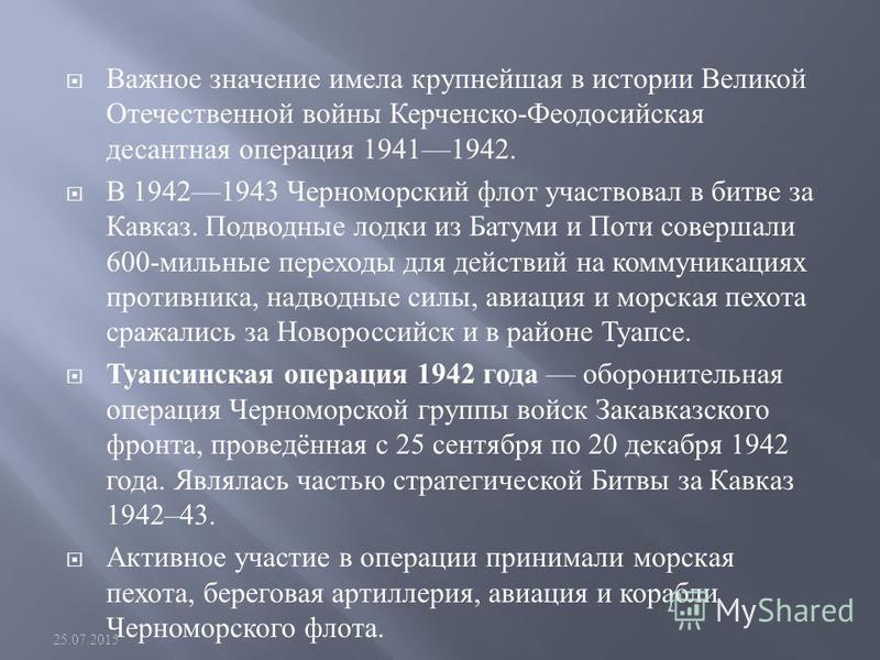 Высокая боевая готовность Черноморского флота сорвала попытки вывести из строя его основные силы в первые же дни войны. Авиация Черноморского флота нанесла ответные удары по Констанце, Сулину, Плоешти. Со стороны Германии на начальном этапе участвова