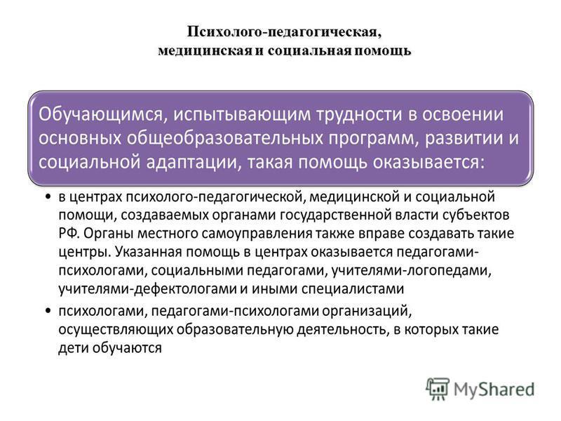 Психолого-педагогическая, медицинская и социальная помощь Высшая школа экономики, Москва, 2013