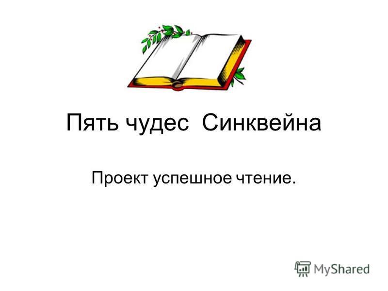 Пять чудес Синквейна Проект успешное чтение.