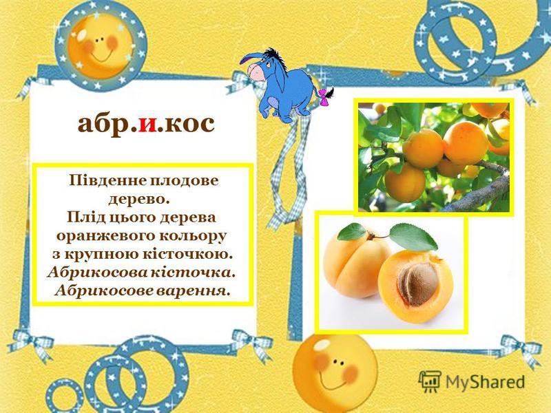 абр.…кос и Південне плодове дерево. Плід цього дерева оранжевого кольору з крупною кісточкою. Абрикосова кісточка. Абрикосове варення.