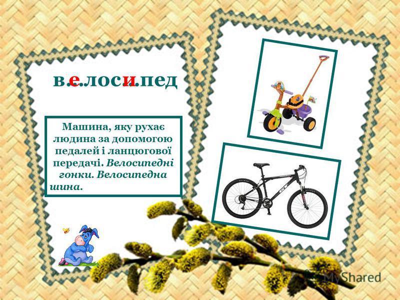 в…лос…пед еи Машина, яку рухає людина за допомогою педалей і ланцюгової передачі. Велосипедні гонки. Велосипедна шина.