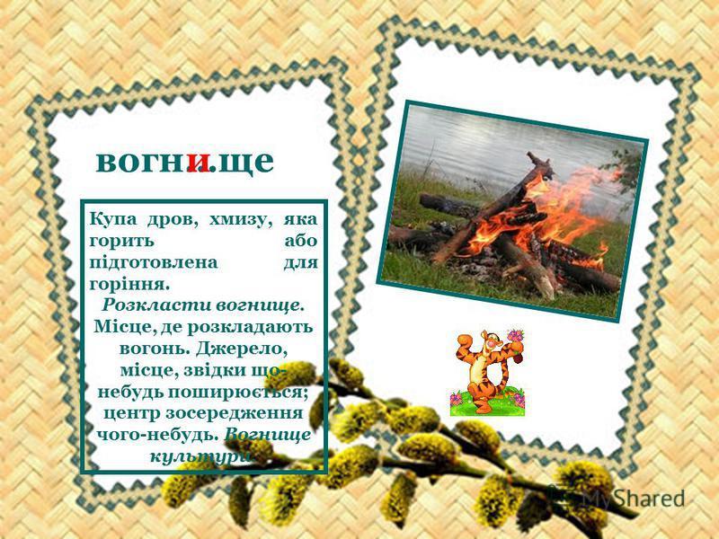 вогн…ще и Купа дров, хмизу, яка горить або підготовлена для горіння. Розкласти вогнище. Місце, де розкладають вогонь. Джерело, місце, звідки що- небудь поширюється; центр зосередження чого-небудь. Вогнище культури.