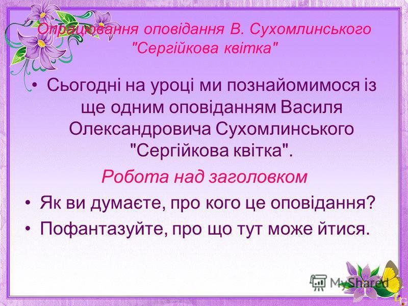 Опрацювання оповідання В. Сухомлинського