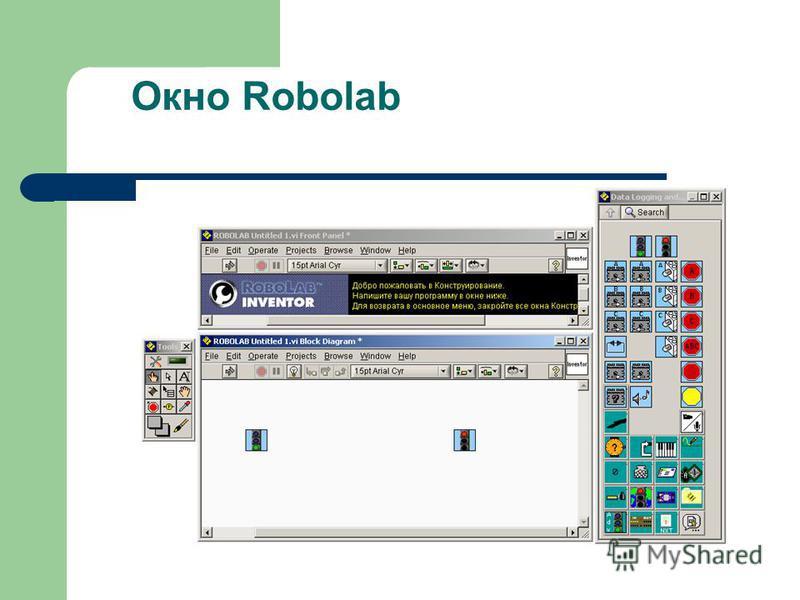 Окно Robolab