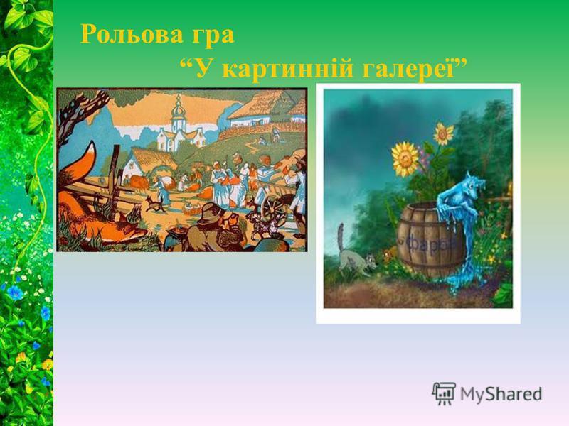 Рольова гра У картинній галереї
