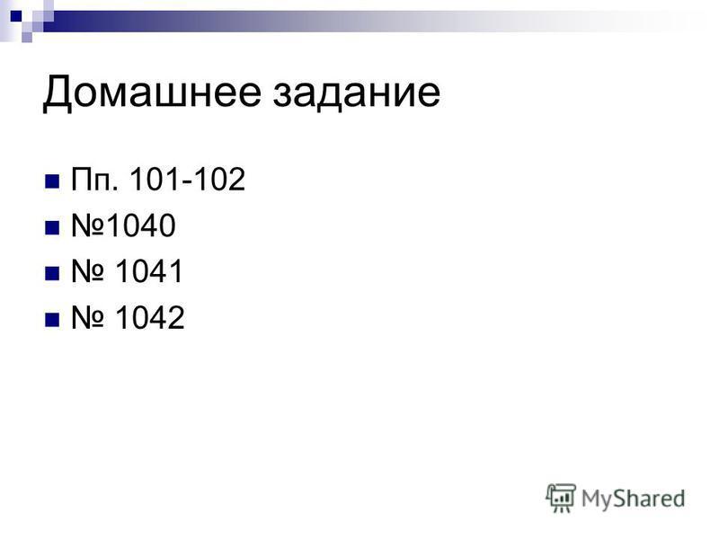 Домашнее задание Пп. 101-102 1040 1041 1042