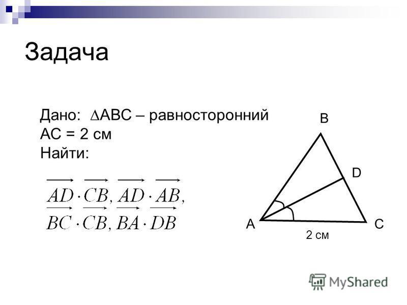 Задача А В С D 2 см Дано: АВС – равносторонний АС = 2 см Найти:
