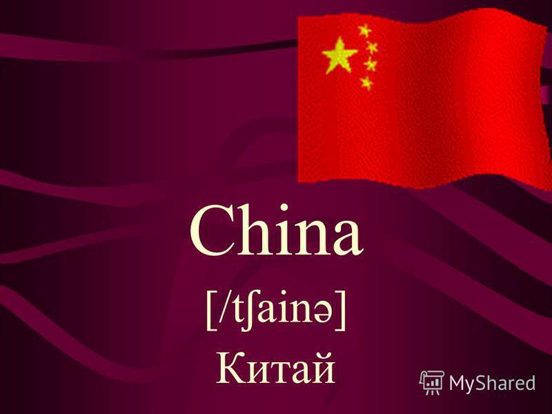 China [/t ʃ ainə] Китай