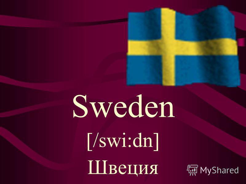 Sweden [/swi:dn] Швеция