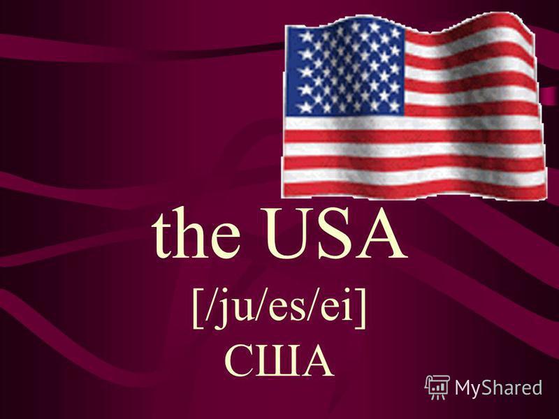 the USA [/ju/es/ei] США