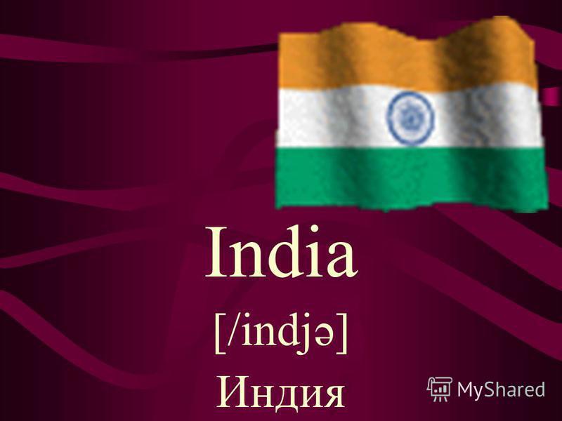 India [/indjə] Индия