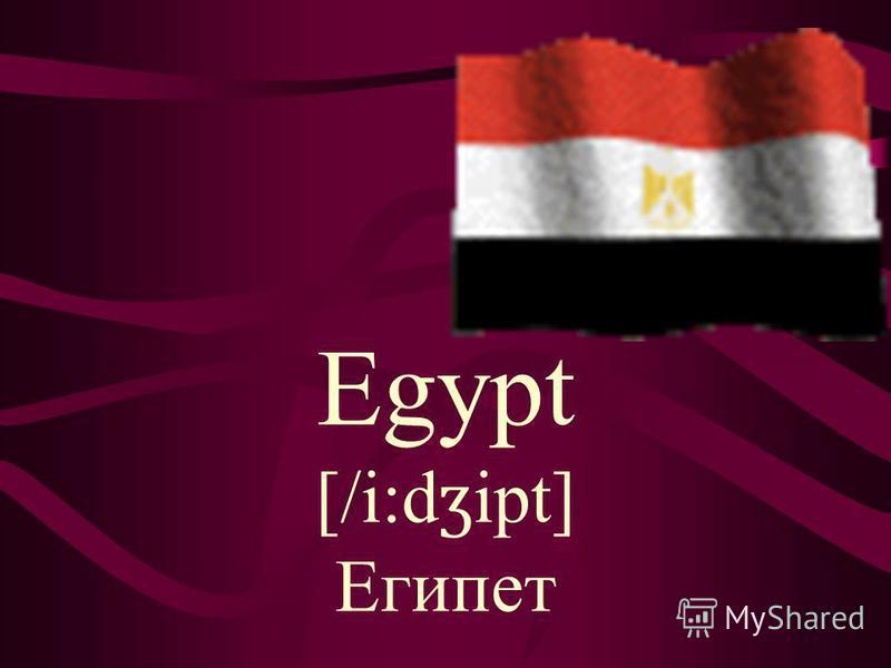 Egypt [/i:d ʒ ipt] Египет