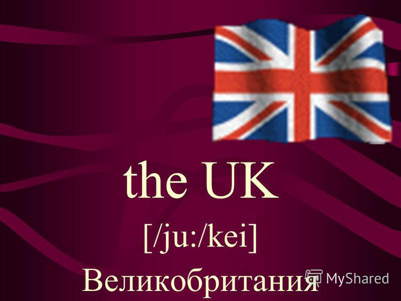 the UK [/ju:/kei] Великобритания