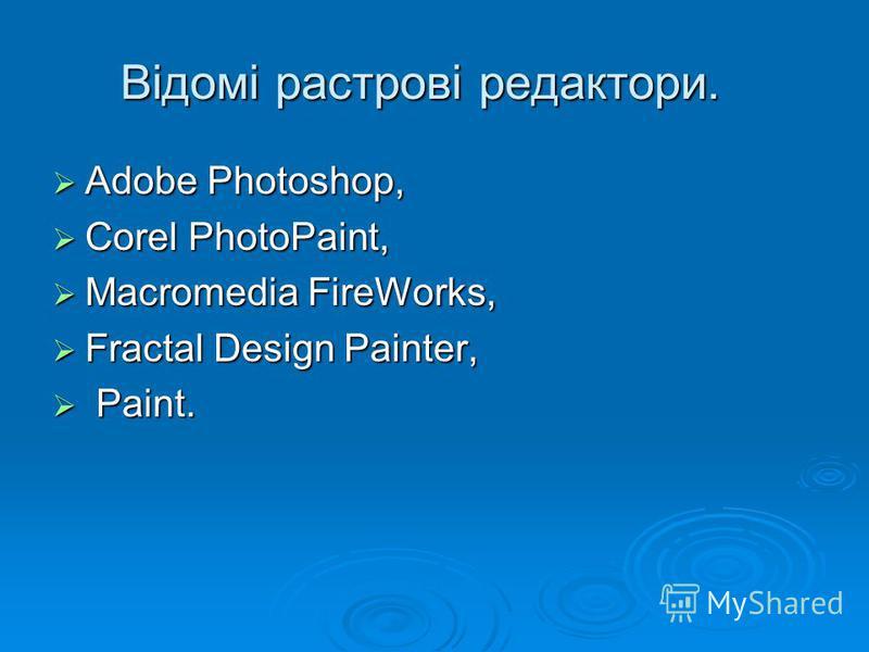 Відомі растрові редактори. Adobe Photoshop, Adobe Photoshop, Corel PhotoPaint, Corel PhotoPaint, Macromedia FireWorks, Macromedia FireWorks, Fractal Design Painter, Fractal Design Painter, Paint. Paint.
