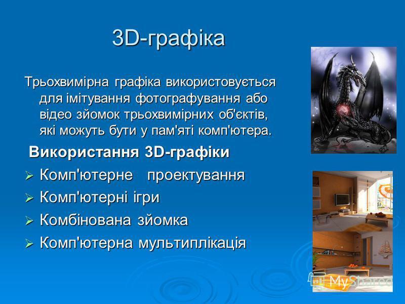 3D-графіка Трьохвимірна графіка використовується для імітування фотографування або відео зйомок трьохвимірних об'єктів, які можуть бути у пам'яті комп'ютера. Використання 3D-графіки Використання 3D-графіки Комп'ютерне проектування Комп'ютерне проекту