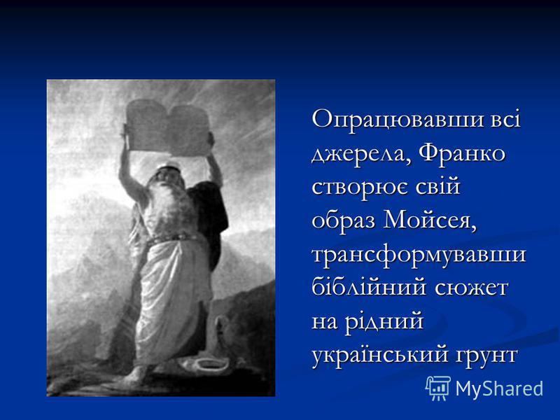 Опрацювавши всі джерела, Франко створює свій образ Мойсея, трансформувавши біблійний сюжет на рідний український грунт