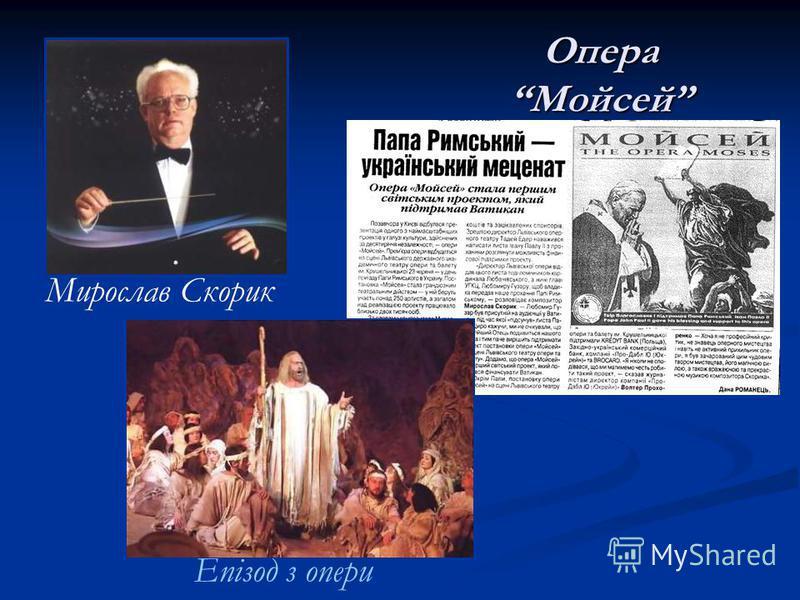 Опера Мойсей Мирослав Скорик Епізод з опери