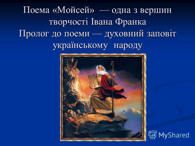 Поема «Мойсей» одна з вершин творчості Івана Франка Пролог до поеми духовний заповіт українському народу