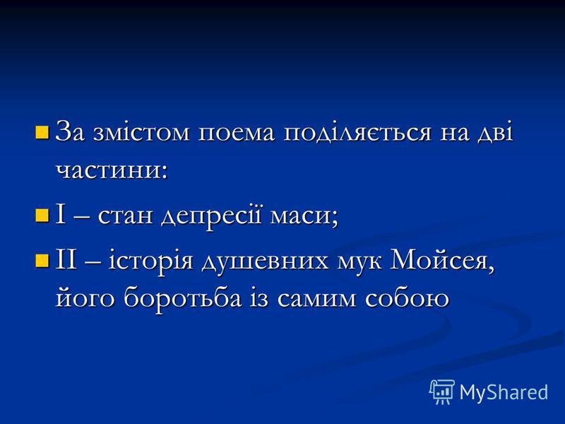 За змістом поема поділяється на дві частини: За змістом поема поділяється на дві частини: І – стан депресії маси; І – стан депресії маси; ІІ – історія душевних мук Мойсея, його боротьба із самим собою ІІ – історія душевних мук Мойсея, його боротьба і