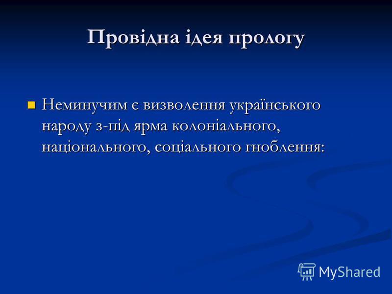 Провідна ідея прологу Неминучим є визволення українського народу з-під ярма колоніального, національного, соціального гноблення: Неминучим є визволення українського народу з-під ярма колоніального, національного, соціального гноблення: