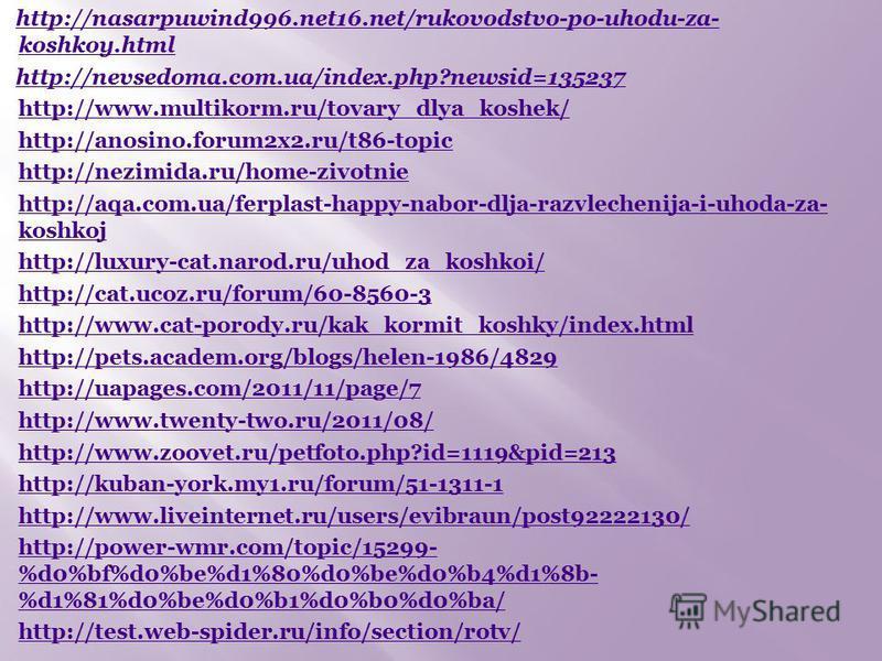 http://nasarpuwind996.net16.net/rukovodstvo-po-uhodu-za- koshkoy.html http://nevsedoma.com.ua/index.php?newsid=135237 http://www.multikorm.ru/tovary_dlya_koshek/ http://anosino.forum2x2.ru/t86-topic http://nezimida.ru/home-zivotnie http://aqa.com.ua/