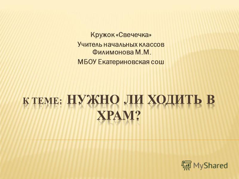 Кружок «Свечечка» Учитель начальных классов Филимонова М.М. МБОУ Екатериновская сош