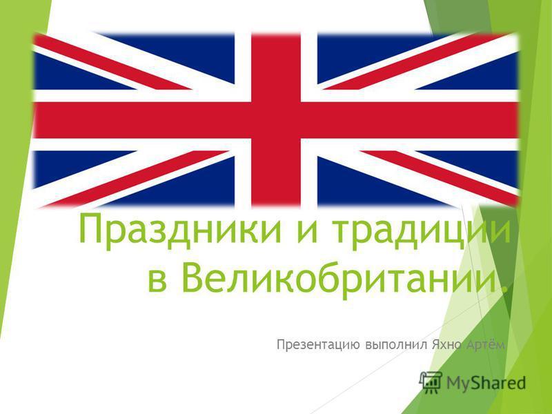 Праздники и традиции в Великобритании. Презентацию выполнил Яхно Артём